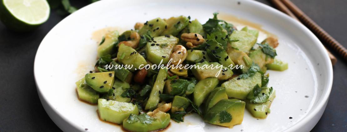 Салат с огурцом, авокадо и кешью