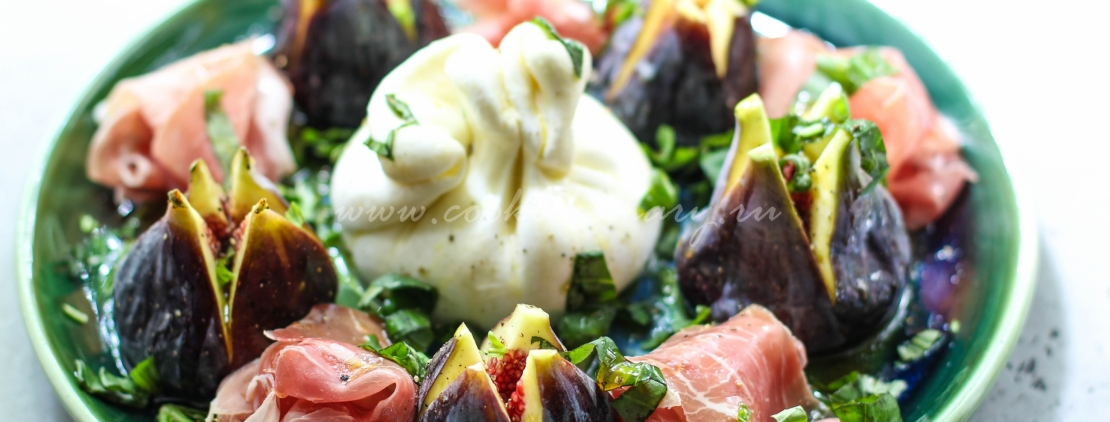 Салат с инжиром, бурратой и пармской ветчиной